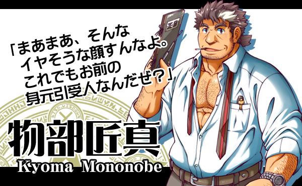 物部匠真(物部先生)<br /><small>Kyoma Mononobe</small>