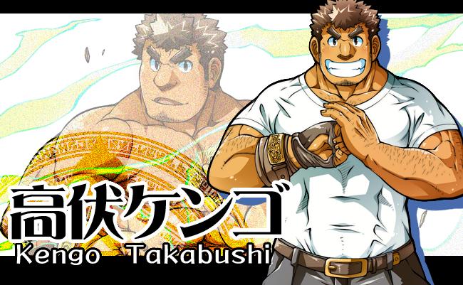 高伏ケンゴ<br /><small>Kengo Takabushi</small>