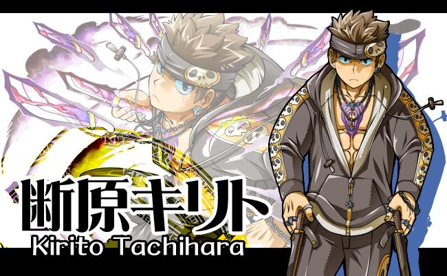 断原キリト<br /><small>Kirito Tachihara</small>