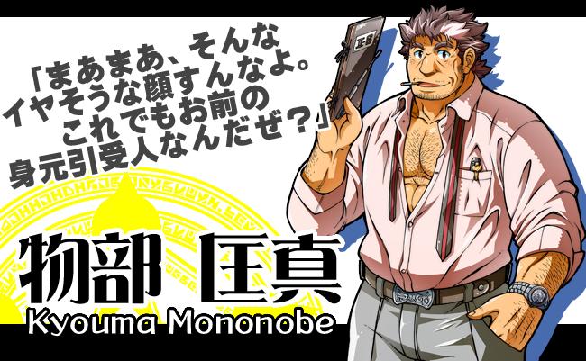 物部匠真<br /><small>Kyouma Mononobe</small>
