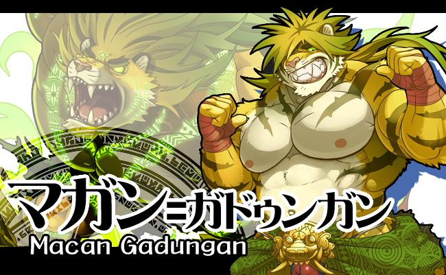 マガン=ガドゥンガン<br /><small>Macan Gadungan</small>