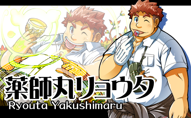 薬師丸リョウタ<br /><small>Ryouta Yakushimaru</small>