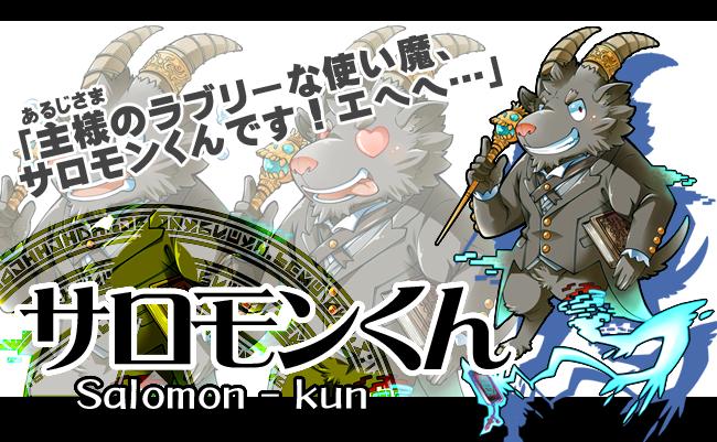サロモンくん<br /><small>Salomon-kun</small>