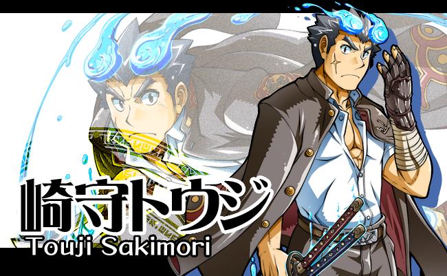 崎守トウジ<br /><small>Touji Sakimori</small>