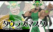 タウラスマスク(居草場ダイスケ)<br /><small>Taurus Mask (Daisuke Ikusaba)</small>