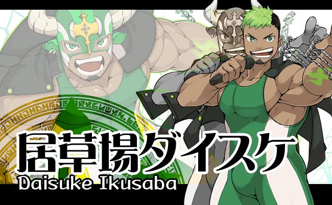 居草場ダイスケ<br /><small>Daisuke Ikusaba</small>