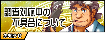 banner_bugfix