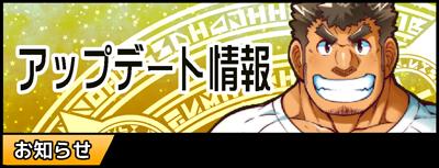 banner_update