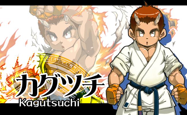 カグツチ<br /><small>Kagutsuchi</small>