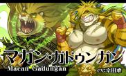 マガン・ガドゥンガン<br /><small>Macan Gadungan</small>