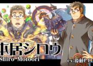 本居シロウ<br /><small>Shiro Motoori</small>