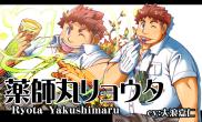 薬師丸リョウタ<br /><small>Ryota Yakushimaru</small>