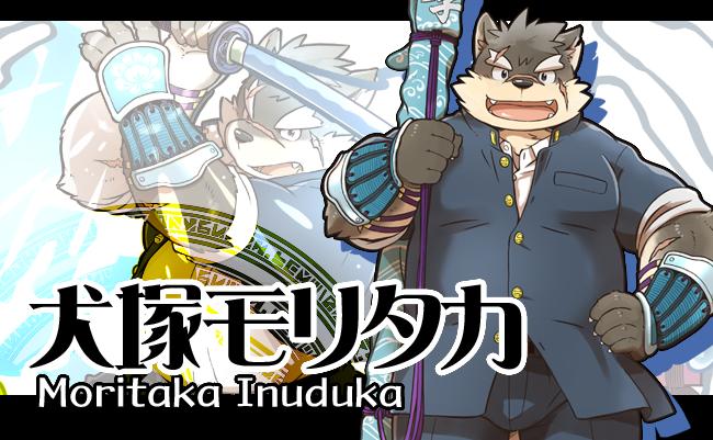 犬塚モリタカ<br /><small>Moritaka Inuduka</small>