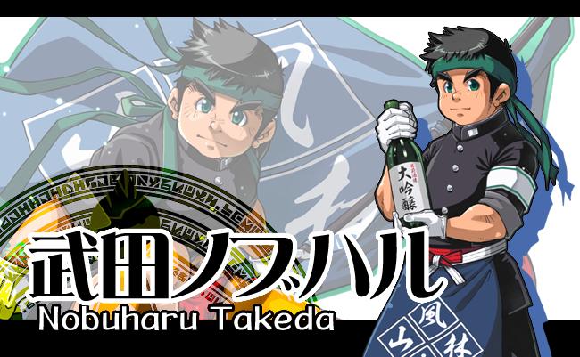 武田ノブハル<br /><small>Nobuharu Takeda</small>