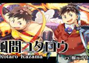 風間コタロウ<br /><small>Kotaro Kazama</small>