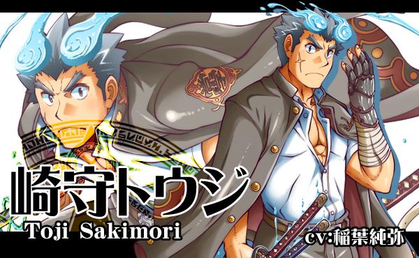 崎守トウジ<br /><small>Toji Sakimori</small>