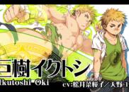 巨樹イクトシ<br /><small>Ikutoshi Oki</small>