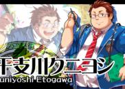 干支川クニヨシ<br /><small>Kuniyoshi Etogawa</small>