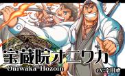 宝蔵院オニワカ<br /><small>Oniwaka Hozoin</small>