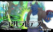 ニャルラトテプ<br /><small>Nyarlathotep</small>