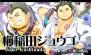 櫛稲田ジュウゴ<br /><small>Jugo Kushinada</small>