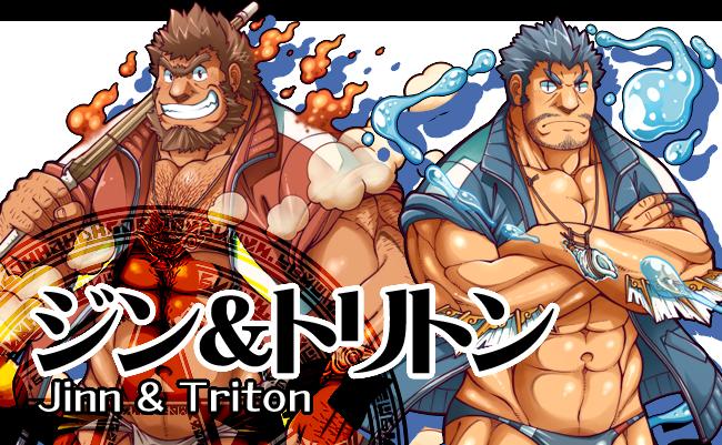 ジン&トリトン<br /><small>Jinn&Triton</small>