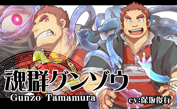 魂群グンゾウ<br /><small>Gunzo Tamamura</small>