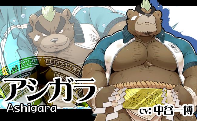 アシガラ<br /><small>Ashigara</small>