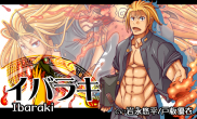 イバラキ<br /><small>Ibaraki</small>