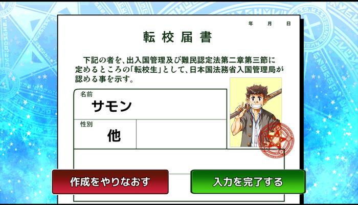 主人公キャラクター作成画面