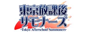 Tokyo Afterschool Summoners (housamo)